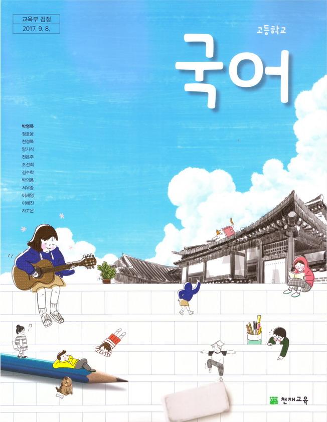 천재 교육 고 1 국어 교과서 pdf